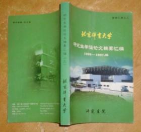 北京体育大学研究生学位论文摘要汇编1996-1997届