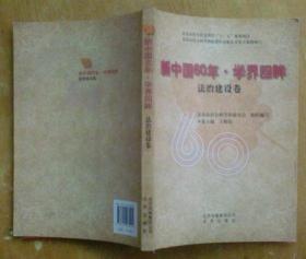 新中国60年.学界回眸:法治建设卷