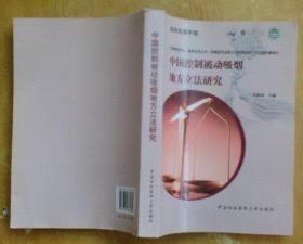 """中国控制被动吸烟地方立法研究:""""迈向无烟中国""""四十个市县公共场所禁止吸烟立法分析报告"""