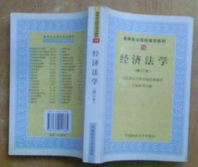 高等政法院校规划教材.15:经济法学(修订本)