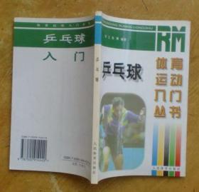 体育运动入门丛书:乒乓球