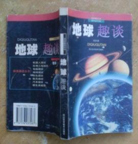 地球趣谈(32开本)