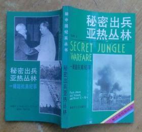 秘密出兵亚热丛林:援越抗美纪事
