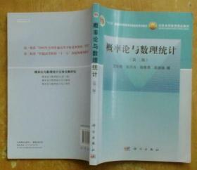 """概率论与数理统计(第3版)/普通高等教育""""十一五""""国家级规划教材"""