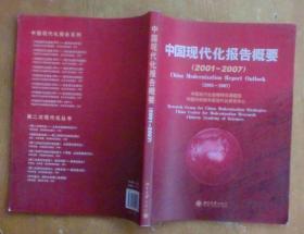 中国现代化报告概要(2001~2007)