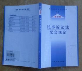 民事诉讼法配套规定(最新版)
