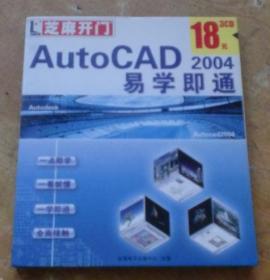 芝麻开门系列软件1882:AutoCAD2004 易学即通(CD 3碟装)盒装