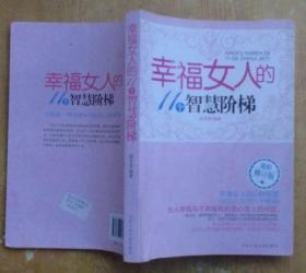 幸福女人的11个智慧阶梯(最新修订版)