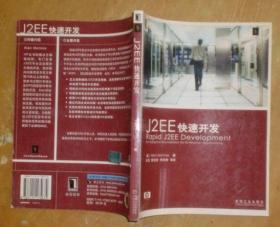 J2EE快速开发