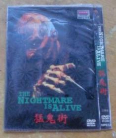 猛鬼街 (DVD 2碟装)