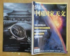 中国国家天文 2010年第10期总第41期