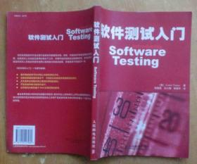软件测试入门