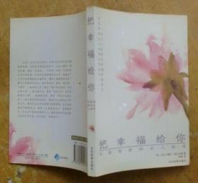 把幸福给你:写给母亲和女儿的书