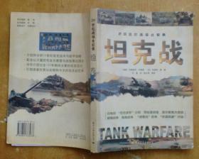 20世纪战场全纪录:坦克战(16开本)