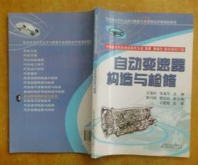 自动变速器构造与检修