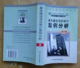 独立审计案例分析丛书:基本建设项目审计案例分析(修订版)