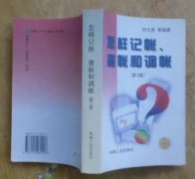 怎样记帐.查帐和调帐(第2版)(32开本)