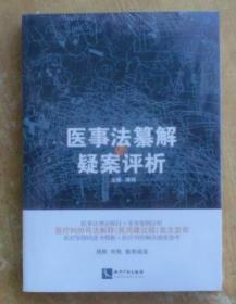 医事法纂解与疑案评析(全新未拆封)