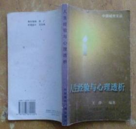 中国城市文丛:人生经验与心理透析