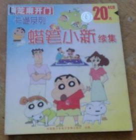 芝麻开门系列软件0966:蜡笔小新续集(CD 4碟装)盒装