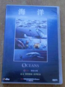 海洋 (DVD 1碟装)盒装