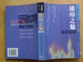 雄辩之魅:中国名律师办案实录(32开本)