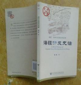 制度、名物与史事沿革系列:海疆开发史话