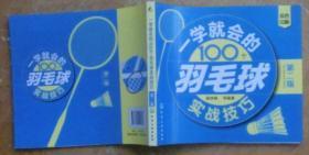 一学就会的100个羽毛球实战技巧(第二版)