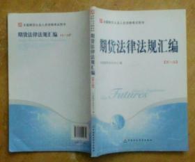 全国期货从业人员资格考试用书:期货法律法规汇编(第八版)