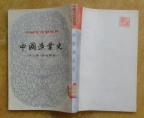 中国文化史丛书:中国渔业史(繁体竖排)