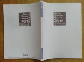 故宫博物馆院刊 2014年第6期总第176期