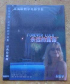 《致命迷路》《永远的露露》 (HDV 1碟装)