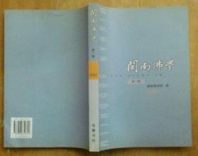 闽南佛学(第一辑)(16开本)