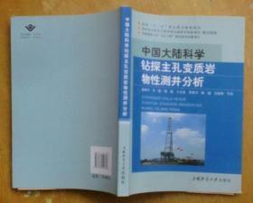 中国大陆科学钻探主孔变质岩物性测井分析