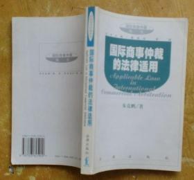 国际商事仲裁丛书:国际商事仲裁的法律适用