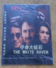 《夺命大钻石》《致使大北极》(DVD 1碟装)