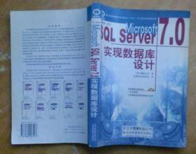 Microsoft SQL Server 7.0实现数据库设计(课程号:833)