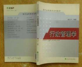 现代远程教育系列教材:行政管理学