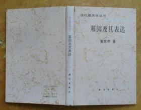 现代遗传学丛书:基因及其表达(精装)