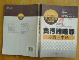 中国刑案侦、诉、辩、审办案通:贪污贿赂罪办案一本通