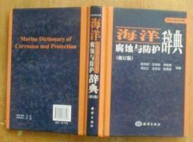 海洋腐蚀与防护辞典(修订版)(词名中英日对照)(精装)