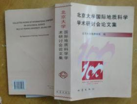 北京大学国际地质科学学术研讨会论文集