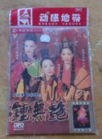 钟无艳 (DVD 1碟装)