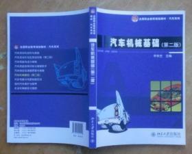 全国职业教育规划教材·汽车系列:汽车机械基础(第二版)