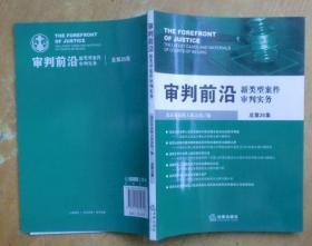 审判前沿:新类型案件审判实务(总第35集)