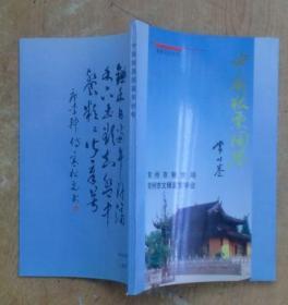 粮票文化丛书:中国粮票图鉴(常州卷)