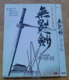 无影剑 (DVD 1碟装)