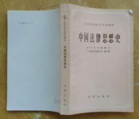 高等学校法学试用教材:中国法律思想史