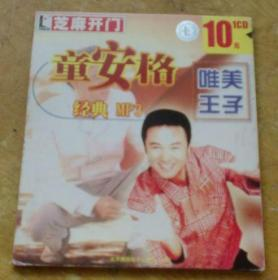 芝麻开门系列软件0305:童安格经典MP3(CD 1碟装)盒装
