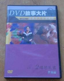 DVD故事大片经典影片全情奉献系列(三)《危机风暴》《天生为她狂》(DVD 2碟装)盒装